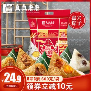 真真老老嘉兴粽子肉粽端午糯米鲜肉蛋黄肉粽豆沙甜粽早餐速食团购