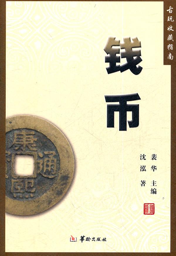 Монеты и купюры Гонконга и Макао Артикул 644346335563