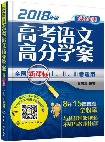 【正版LH】高考语文高分学案:2018年版 谢明波 化学工业出版社