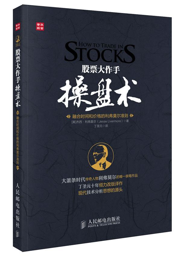 SY正版 股票大作手操盘术 杰西.利弗莫尔 人民邮电出版社