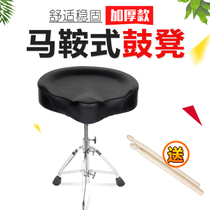 Drum Bench Jazz drum saddle drum stool children Adult General drum pedal can be lifted and adjusted bold and elevated