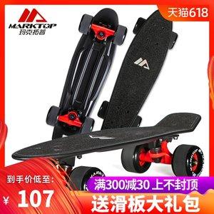 玛克拓普小鱼板香蕉板初学者青少年男女生滑板儿童成人四轮滑板车