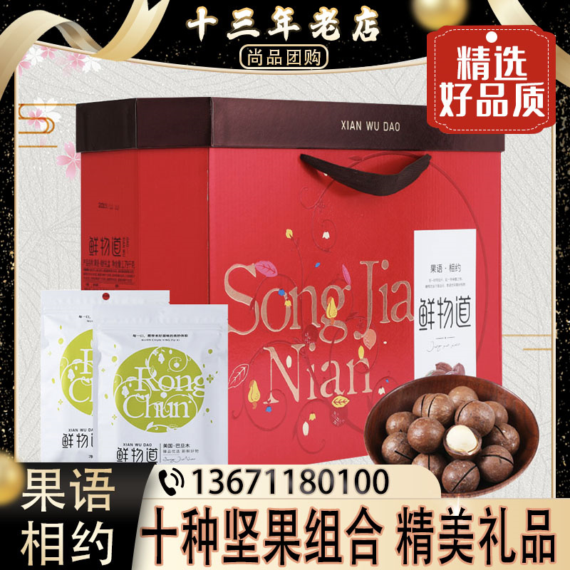 Fresh fruit Road Import dried fruit gift box xiaweiguo bigengguo snacks nuts Guoyu meet group buying gifts