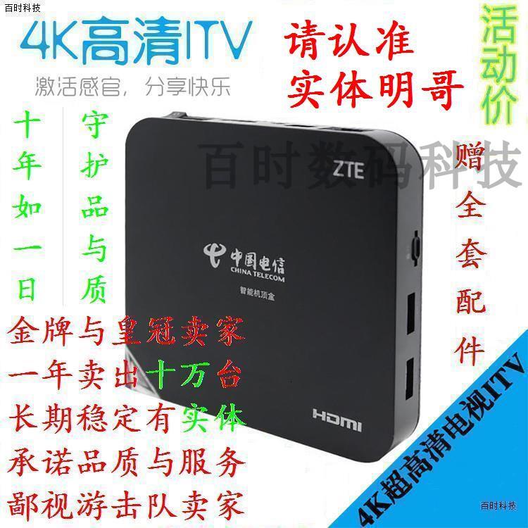 江苏电信机顶盒网络南京电信ITV电视机顶盒子4K高清中兴华为创维券后85.00元