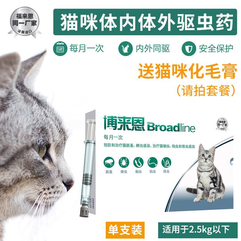 博来恩体内外驱虫猫咪博莱恩体内体外驱虫药滴剂去跳蚤1支5斤内