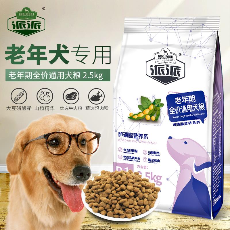 派派狗粮中大小型犬老年犬粮2.5KG卵磷脂牛肉泰迪比熊狗粮通用型优惠券