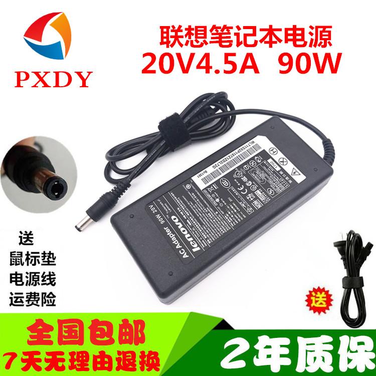 联想C510 E49 E47 E46 E43 E42 E680电源适配器充电器线20v4.5a