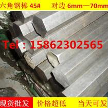 六角鋼六角鋼棒六角棒45號鋼A3Q235鋼材棒鐵對邊6891070mm