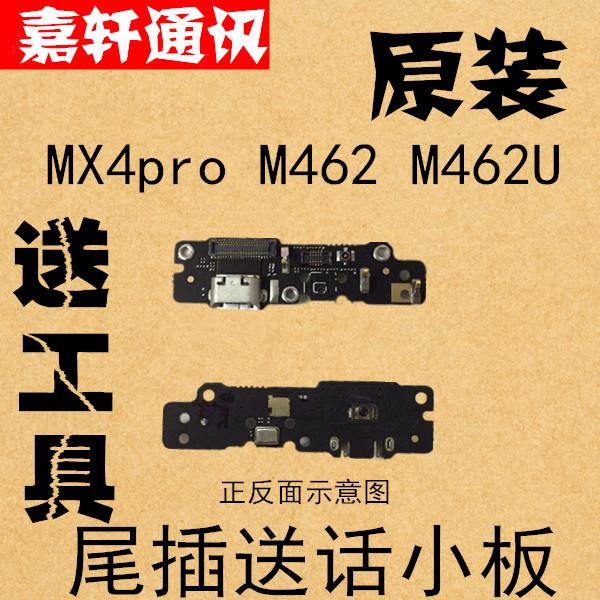原装 魅族MX4PRO尾插小板 M462U M462送话器尾插小板包邮图片