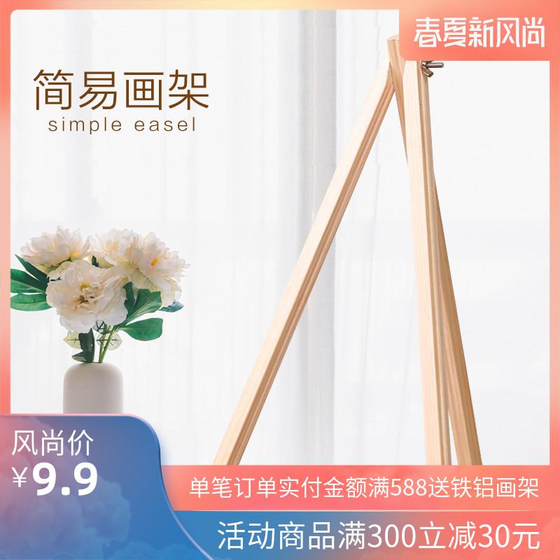 架子实木架写生用实木画尺寸可用绘画4050cm数字油画diy佳彩天颜