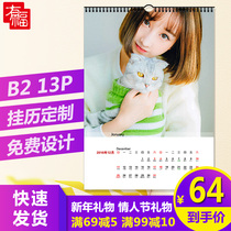 2019 Major Calendars Custom baby photos B2 Calendar Enterprise Printing calendar customized DIY
