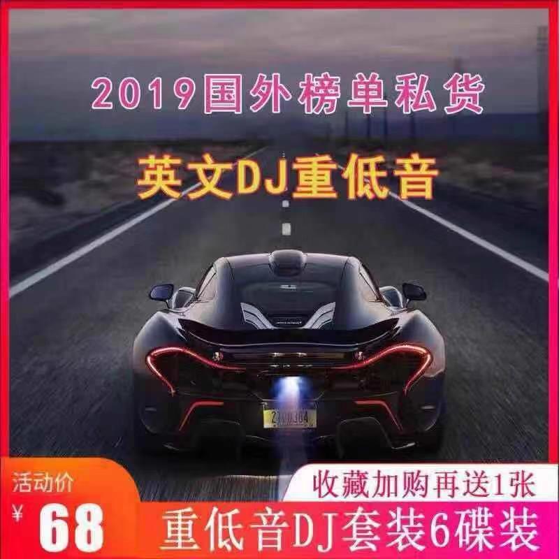 车载cd碟片2019车用流行音乐英文劲爆dj重低音嗨舞曲汽车歌碟光盘