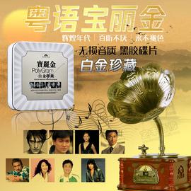 正版宝丽金车载cd光盘碟片经典粤语老歌合辑汽车音乐黑胶无损唱片图片