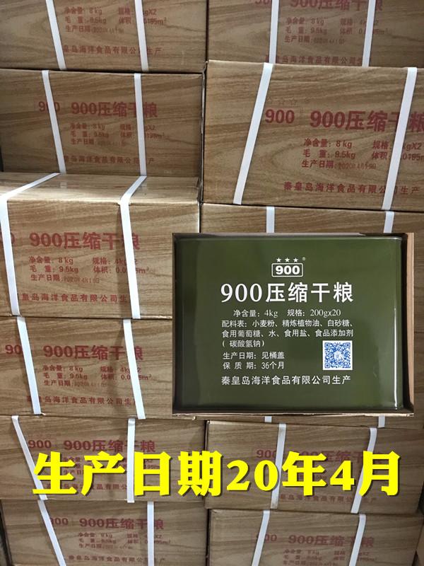 包邮900压缩饼干铁桶干粮特种代餐糕点饱腹军迷零食海洋总厂非090