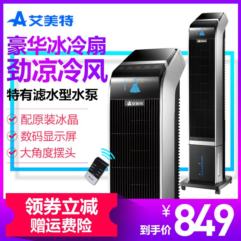 艾美特空调扇遥控水冷气扇塔式电风扇冰冷扇家用单冷加湿制冷风扇