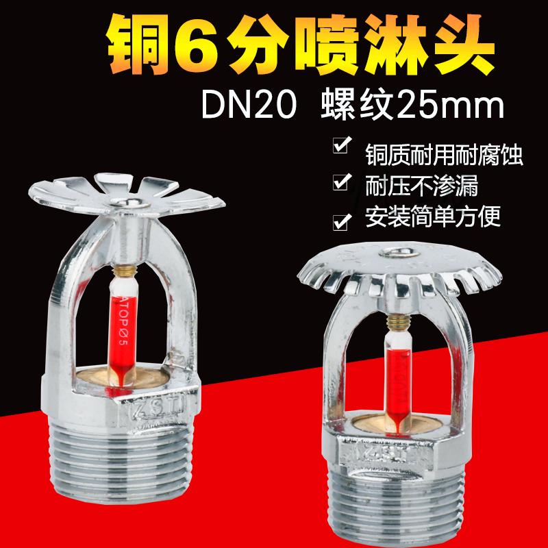 6 филиал DN20 подлинный пожаротушение спринклерная головка / пожаротушение спрей настой глава 68 степень следующий спрей / следующий вешать тип спринклерная головка / пожаротушение на спрей /