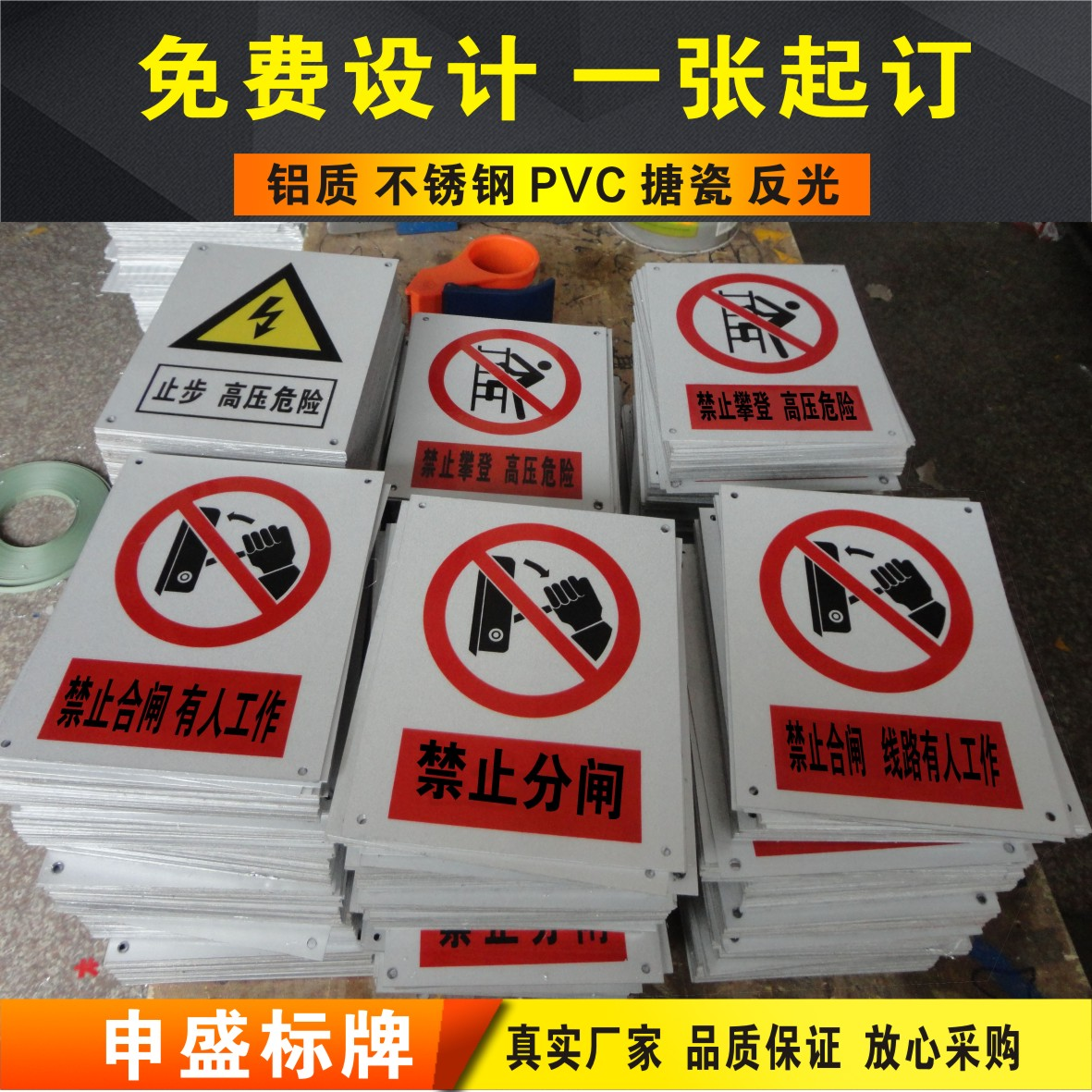 Power sign reflective safety sign power warning sign aluminum alloy no climbing stop high voltage danger