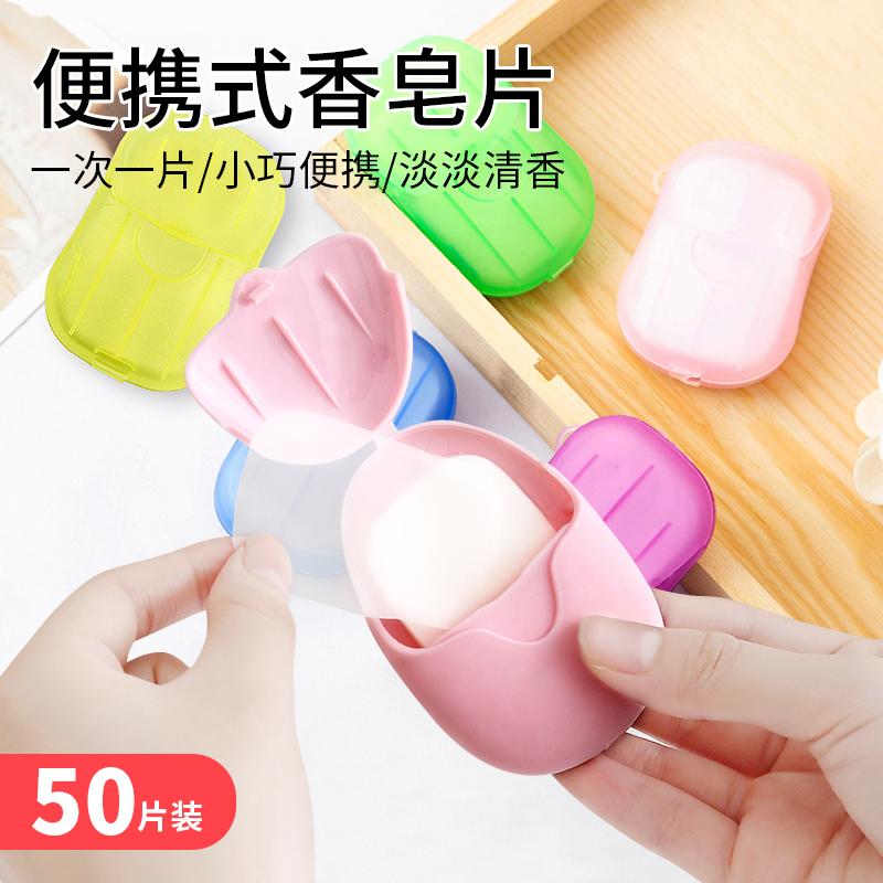 香皂片便携式迷你学生盒装小儿童洗手片香皂纸旅行一次性肥皂片