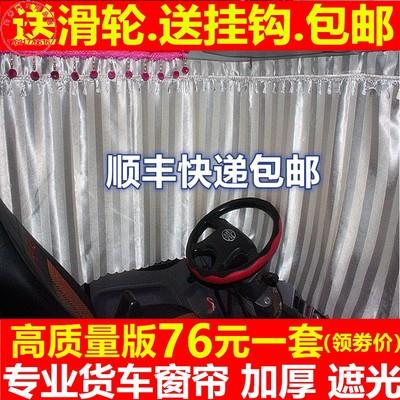 大货车窗帘德龙新M3000解放大小J6P J6L JH6后窗帘乘龙专用遮阳帘