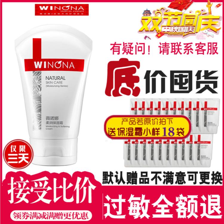 薇诺娜柔润保湿霜80g修护敏感肌肤护肤品舒缓补水保湿锁水面霜女