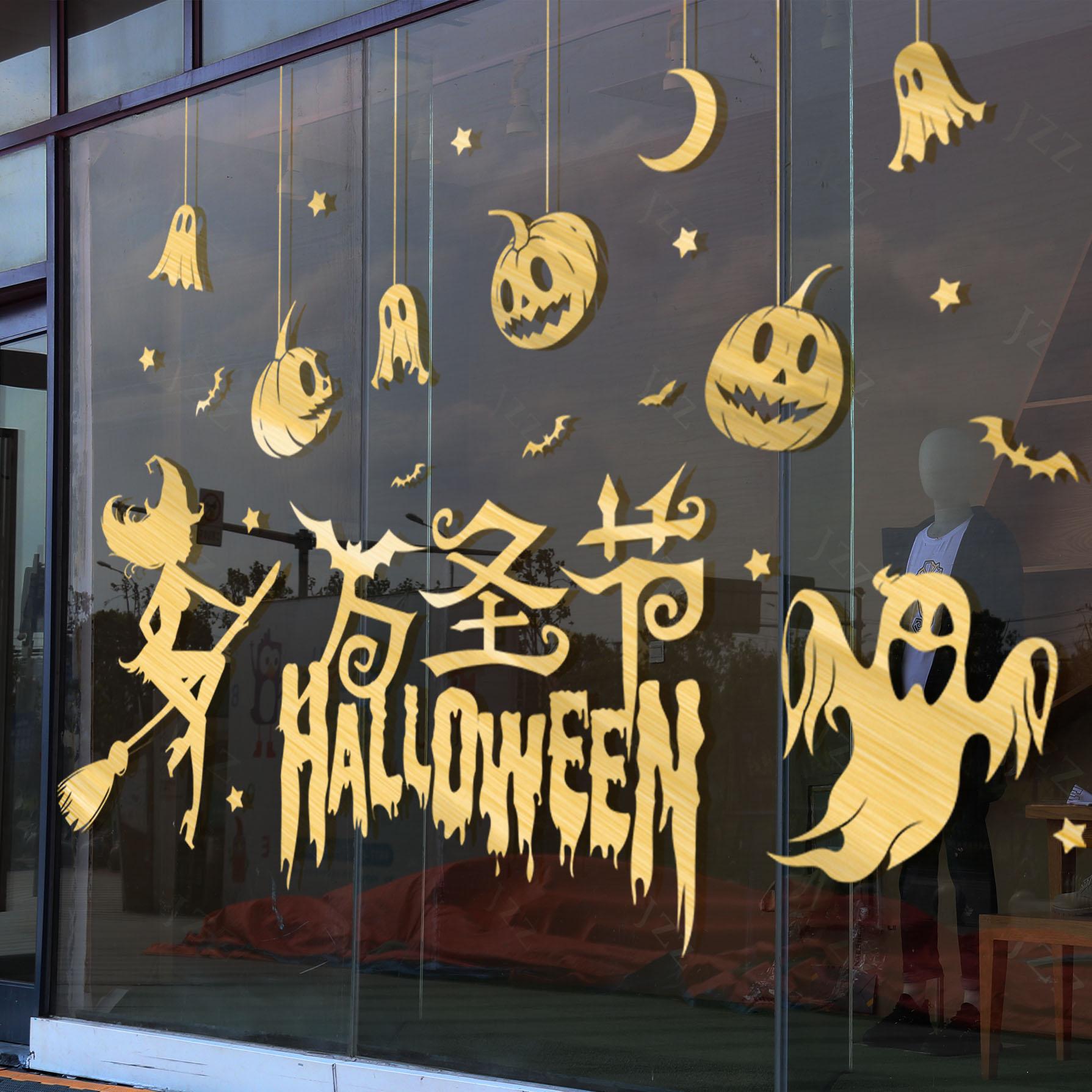 万圣节装饰贴纸鬼节店铺玻璃门贴纸橱窗贴画商城活动氛围布置窗花