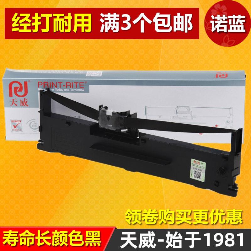 天威适用爱普生LQ615K色带条635KII LQ630KII LQ615KII LQ735KII LQ730KII 80KF 610KII针式打印机色带架框