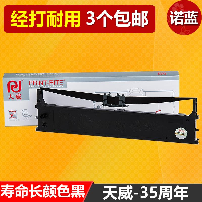 天威用于OKI 打印机色带 5600F 5700F 7700F 7500F 5200F 色带架