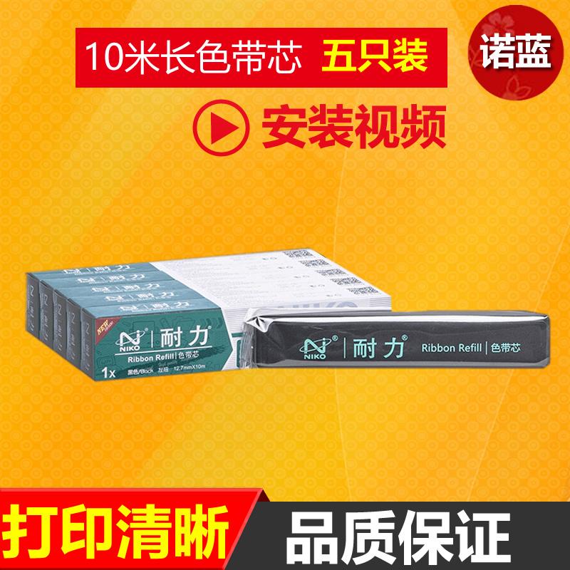 耐力色带适用爱普生EPSON LQ630K色带芯S015290LQ635K 80kf LQ730K中税TS630K TS635K 5根装针式打印机色带条
