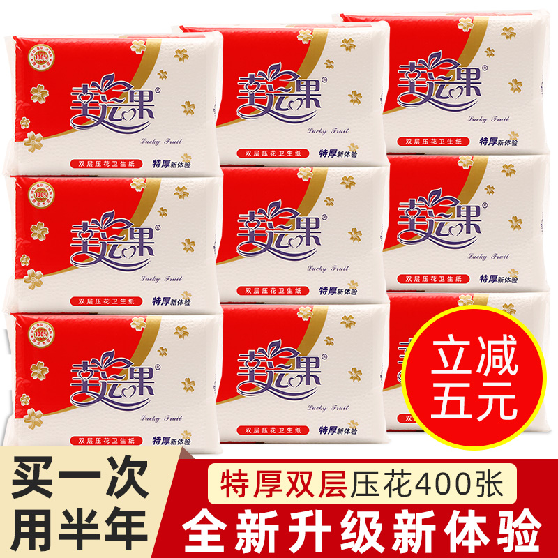 Lucky fruit embossed toilet paper full box household affordable toilet paper thickened household paper knife cut embossed toilet paper