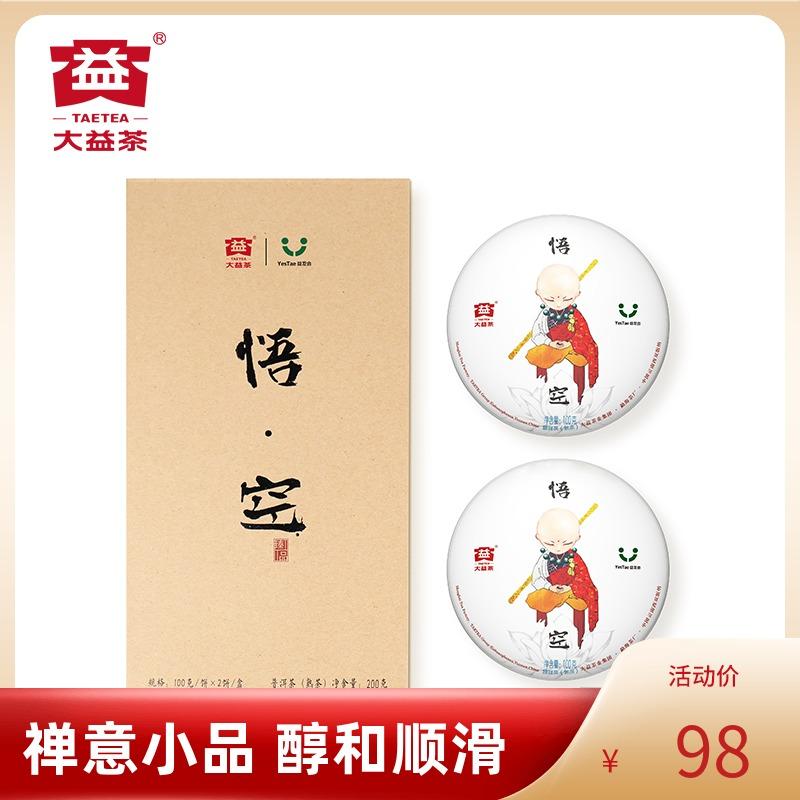 大益普洱茶品饮收藏悟空饼纪念熟茶茶叶 熟饼100g*2饼/盒1701批 Изображение 1