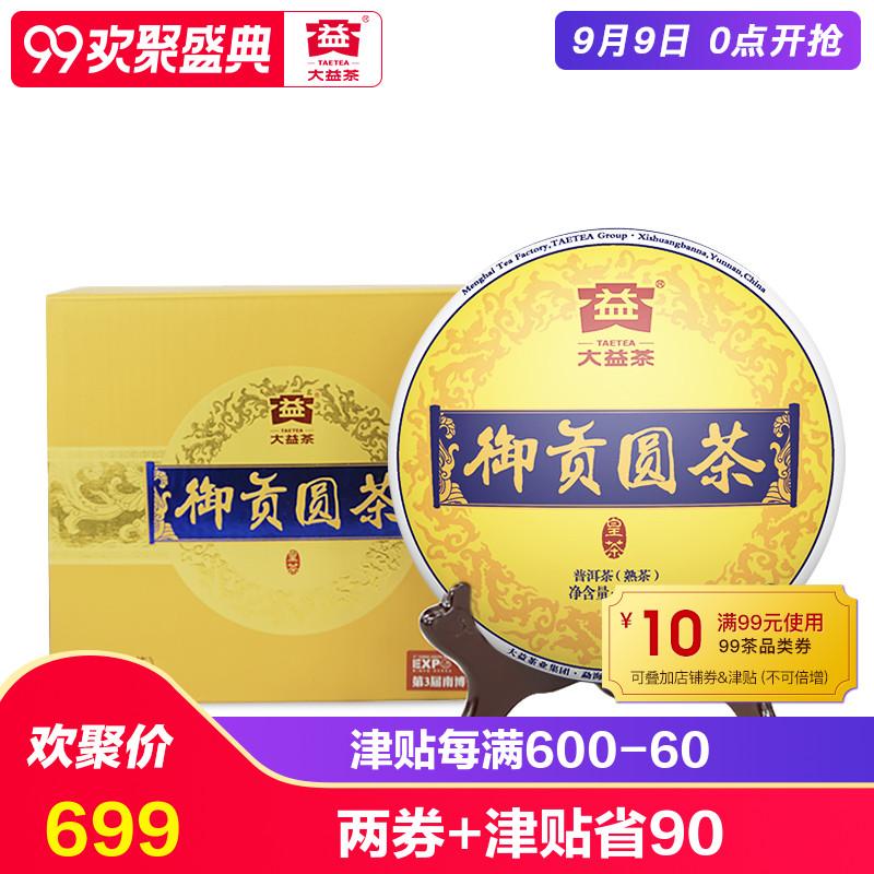 大益普洱茶熟茶御贡圆茶200g*5饼 1501批次云南勐海茶厂茶叶