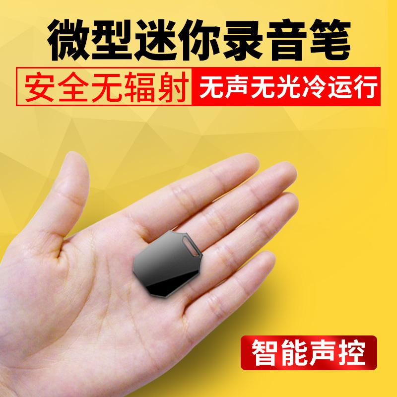 录音笔微型迷你专业高清降噪正品学生超小长待机器远距取证防隐形