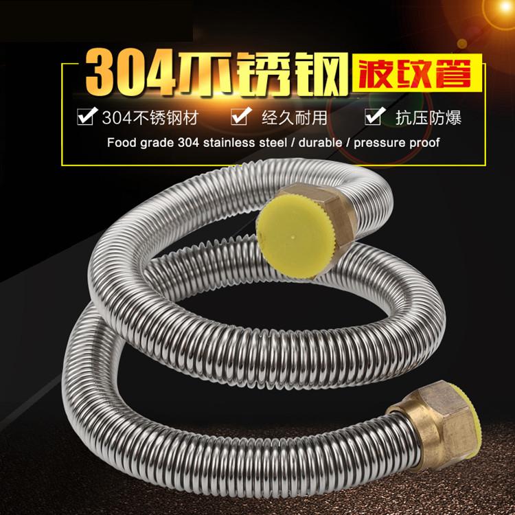 304不锈钢波纹管冷热进水管防爆耐用金属软管4分热水器上水管硬管