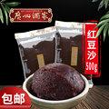 烘培原料广州酒家油红豆沙馅料500g蛋黄酥利口福包子月饼馅料材料