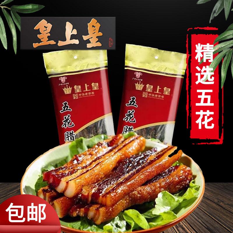 广东广式腊肉 皇上皇金冠优质五花腊肉 500g/袋 煲仔饭腊味腊肉肠