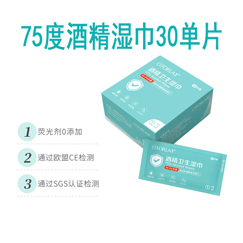 Daily low price Yurou 30 single piece 75 degree alcohol wet towel for student cleaning electronic products cleaning special large size