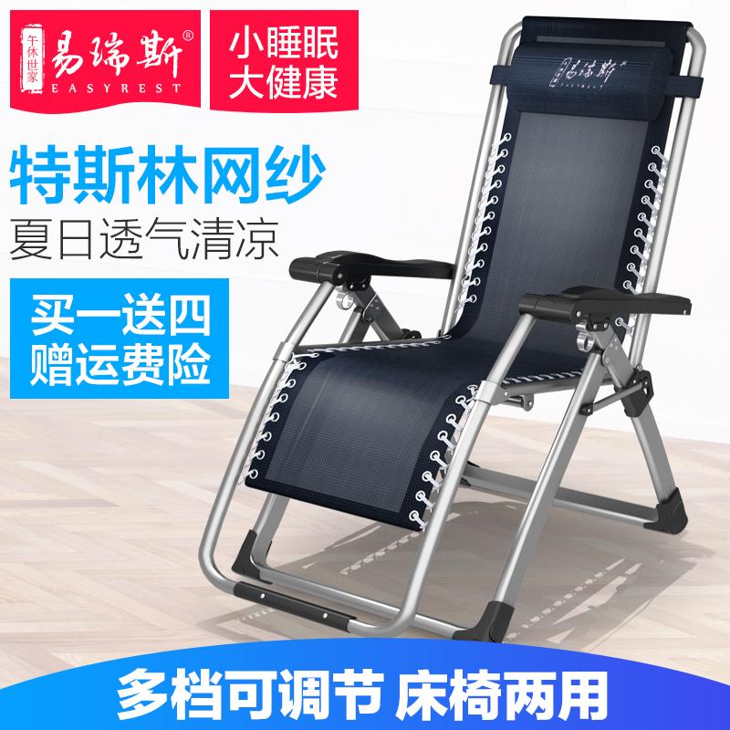 躺椅折叠午休靠背椅便携懒人椅午睡床家用多功能户外休闲折叠椅子