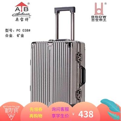 奥宝特PC038男女出国20寸旅行箱24寸拉杆箱超轻铝合金框箱磨砂
