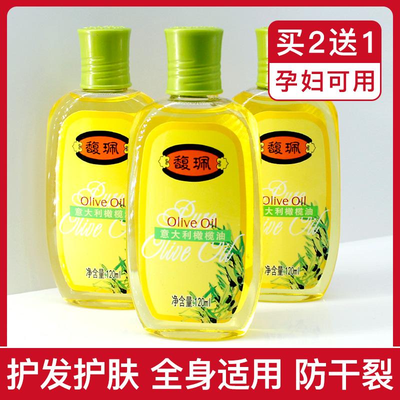 馥佩橄榄油护肤身体精油全身按摩油脸部润肤油防干裂滋润保湿面部
