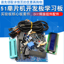Risym 51 single Chip microcomputer Development Board Learning Board Core Plate Kit DIY Welding assembly Accessories