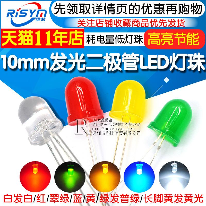 中國代購 中國批發-ibuy99 LED��� 超高亮10mm发光二极管LED灯珠 白红发红光白色翠绿黄蓝发蓝黄绿