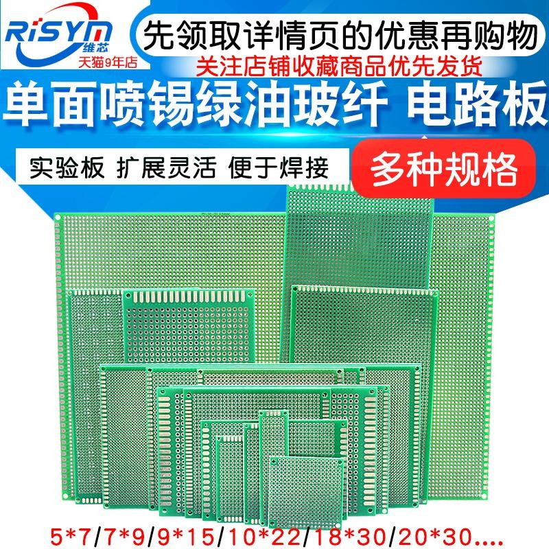PCB电路板万能板单面喷锡绿油玻纤实验板洞洞板焊接9*15线路10*15