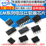 LM393 LM393DR2G 电压比较器 LM293 LM393 LM2903集成电路 IC芯片