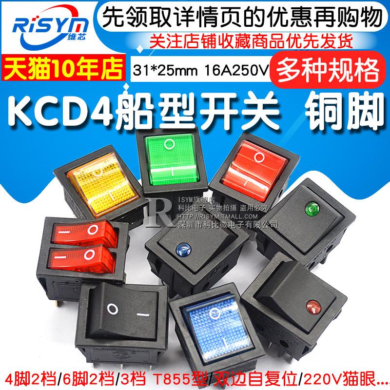 KCD4船型开关船形开关翘板电源按钮4 6脚红灯绿灯31x25mm16A250V