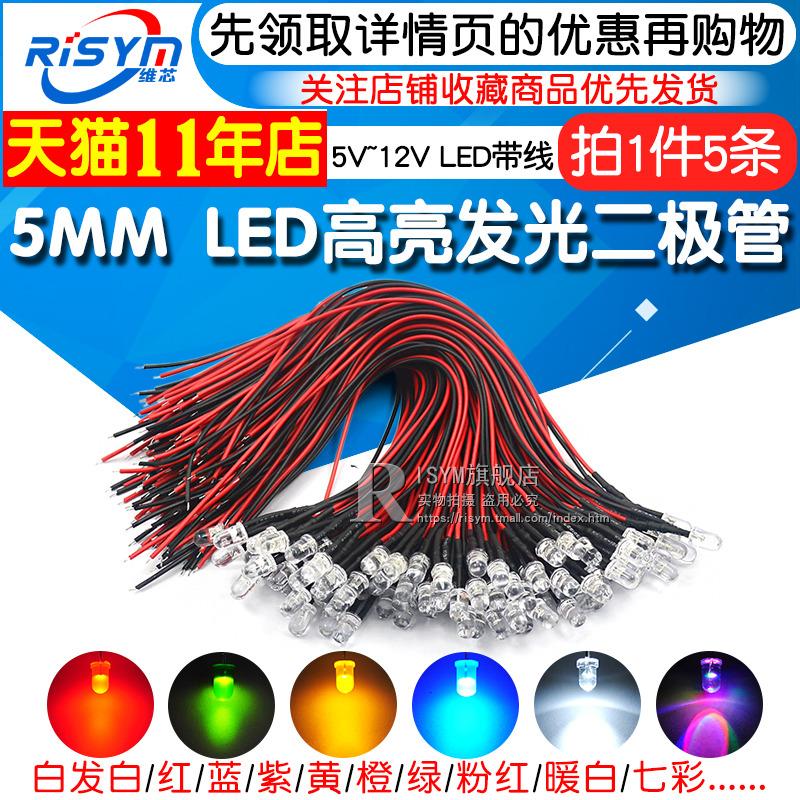中國代購 中國批發-ibuy99 LED��� 5MM超高亮发光二极管5V 12VLED带线灯珠模型装饰玩具车指示灯发光