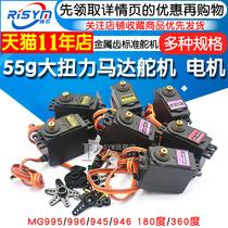 MG996R MG946R MG995 MG945 55g大扭力金属齿标准舵机伺服器电机