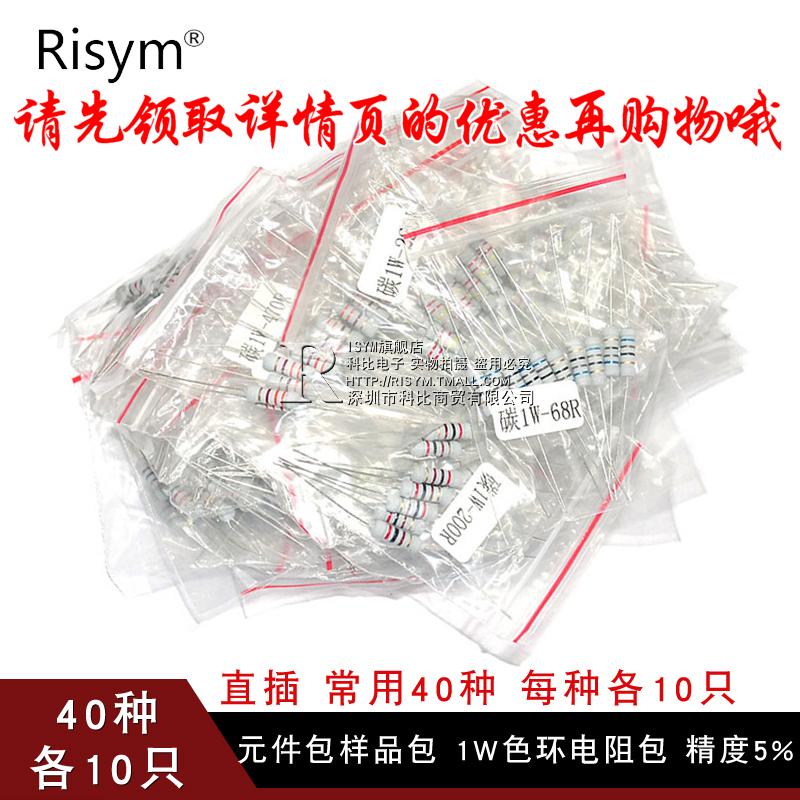 ?Risym元件包样品包 1W色环电阻包 精度5%直插常用40种每种各10只