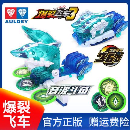 爆裂飞车音波斗鱼2代玩具吃三3晶片重装凯王烈焰狂狮禁断苍穹爆王