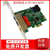 隔离卡利谱隔离卡901MEP双硬盘隔离卡pcie电脑网络切换器实时切换内外网双网双硬盘隔离