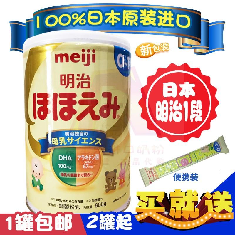 19年11月新包装日本原装进口明治一段1段本土奶0-12个月2罐发礼盒